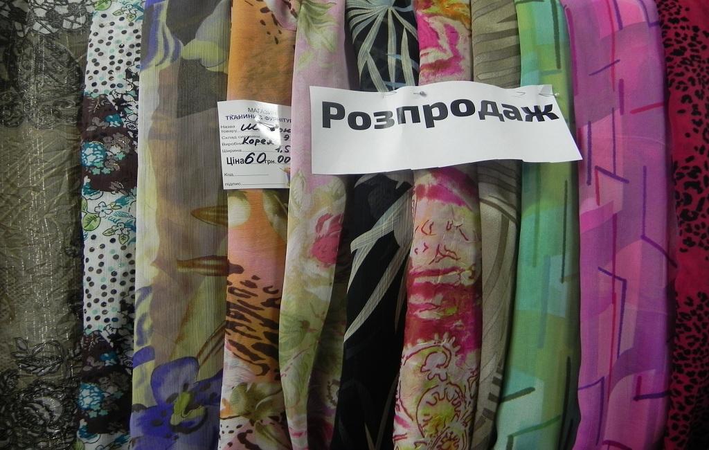 Магазин тканей и фурнитуры в Киеве | F&A
